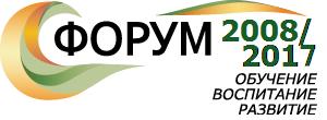 Forum2008-2017logo.png